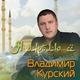 Владимир Курский - С юбилеем тётя
