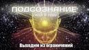 Доктор Джо ДИСПЕНЗА -автор. 2 часть. Медитация новый - Я. Как изменить подсознание.
