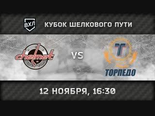 Челмет Челябинск Торпедо Усть-Каменогорск Live
