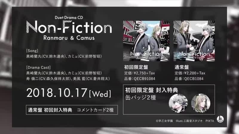 うたの☆プリンスさまっ♪デュエットドラマCD「Non Fiction」 蘭丸&カミュ