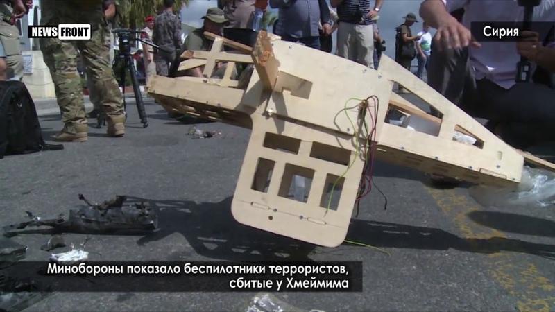 В Минобороны представили беспилотники террористов сбитые у Хмеймима