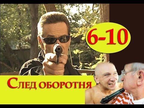 СЛЕД ОБОРОТНЯ.серии 6-10.русский сериал.