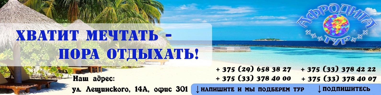 9b5bd0eb31c3 Турагентство, Минск горящие Афродита-Тур туры   ВКонтакте