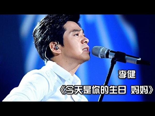 《我是歌手 3》第七期单曲纯享 李健《今天是你的生日 妈妈》 I Am A Singer 3 EP7 Song Li Jian Performance 湖南卫视官方版