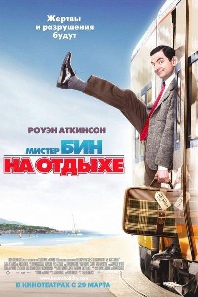 Мистер Бин на отдыхе / Mr. Bean
