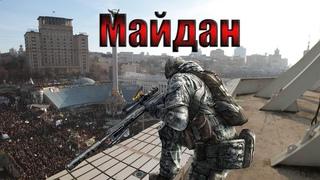 Майдан - Кровавый занавес. Независимое расследование.