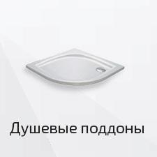 sansmail.ru/catalog/dushevie-poddony