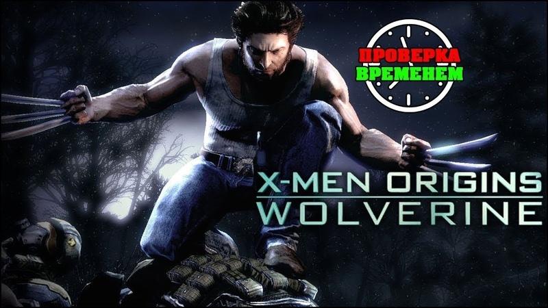 Проверка Временем Обзор X Men Wolverine смотреть онлайн без регистрации