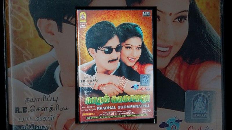 Kadhal Sugamanathu Full Tamil Movie - Bayshore