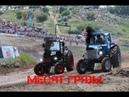 Гонки на тракторах МТЗ