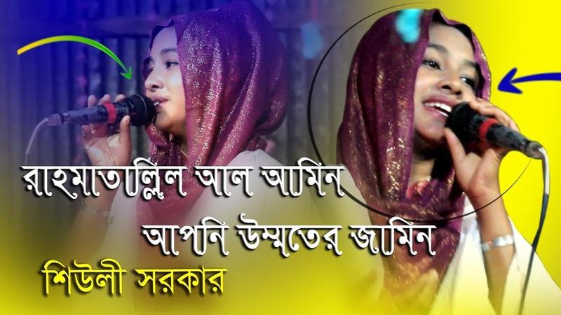 Rahmatulil al-Amin Apni Umoter Jamin || Baul Song || Shieuli Sarkar