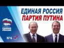 Просто жесть, как проходит праймериз Единой России в Екатеринбурге. Кандидаты в органы местного управления, которые будут пред