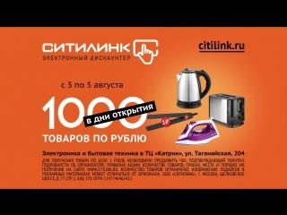 Ситилинк Златоуст Магазин Каталог