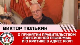 """Виктор Тюлькин о принятии правительством """"пенсионной реформы"""" и о критике в адрес РКРП"""