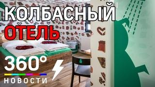 """В Баварии открылся """"Колбасный отель"""""""