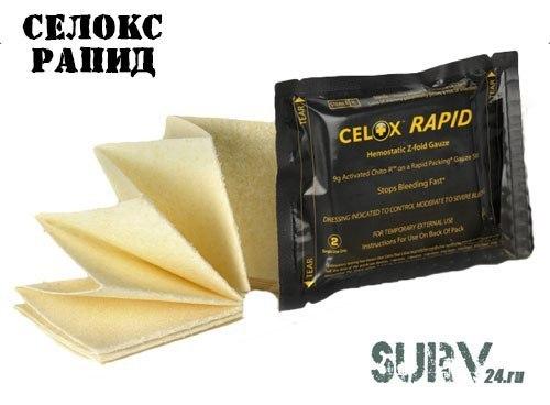 Кровоостанавливающее средство Celox: Полное руководство по применению, изображение №30