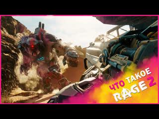 Rage2: официальный трейлер«что такое rage2?»
