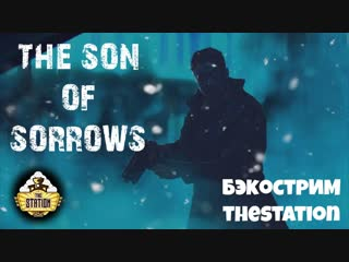 Бэекострим the station the son of sorrows short stories