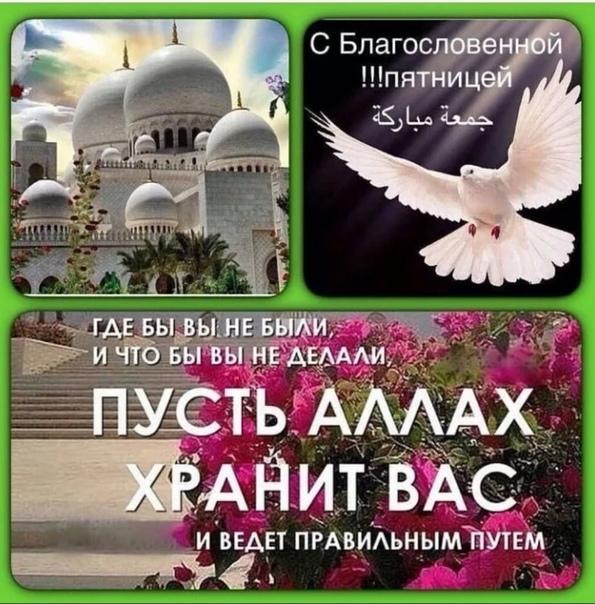 красивые картинки с благословенной пятницей благословенной