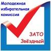 Молодежная избирательная комиссия ЗАТО Звёздный