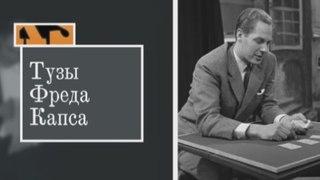 Тузы Фреда Капса / Aces by Fred Kaps / Фокусы с картами / Card Magic