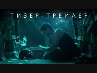 Мстители 4 - официальный тизер-трейлер