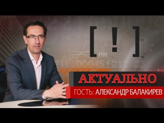 Не использовать возможности цифрового пространства скучно и глупо Александр Балакирев