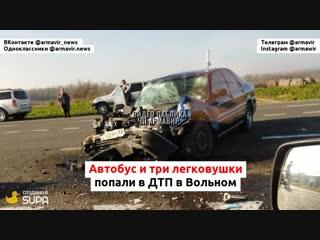 Рейсовый автобус попал в ДТП в Вольном с тремя легковушками 09 11 18 (Армавир)