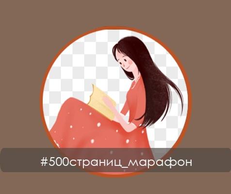 Афиша Ульяновск 500 СТРАНИЦ *Онлайн-марафон чтецов*