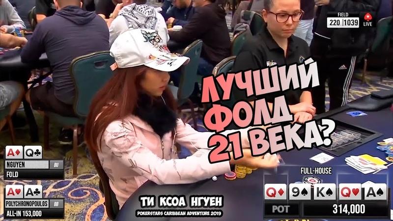 Лучший покерный фолд 21 века