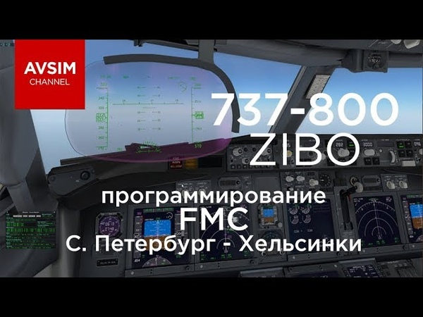 BOIENG 737 ZIBO - программирование FMC (С. Петербург - Хельсинки) X-PANE 11
