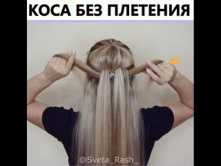 Коса без плетения