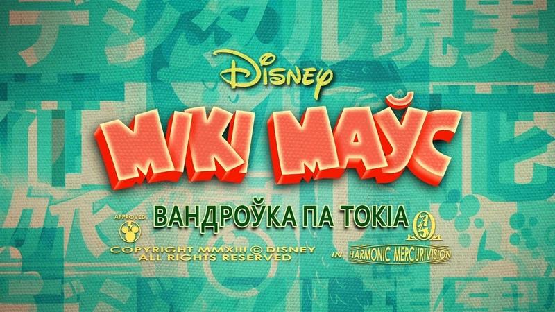 Мікі Маўс Mickey Mouse – Вандроўка па Токіа (Gavarun_by)