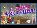 Очень красивое поздравление МУЖЧИНЕ с Днем рождения Видео открыткаСамый лучший день