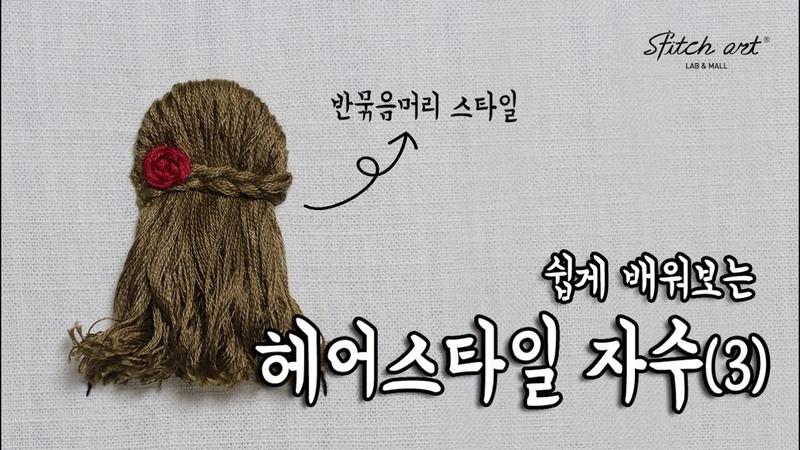 프랑스자수클래스(4)-헤어스타일자수3 반묶음머리 Hairstyle Embroidery