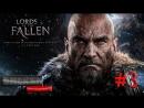 Lords of the Fallen - Часть 3 Насморк, пиво, йотунхейм