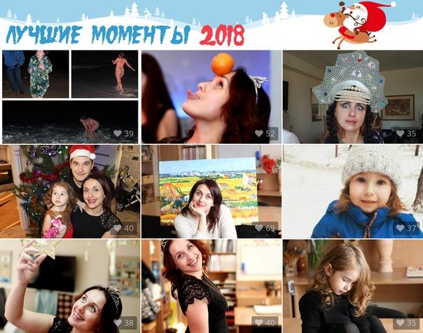 Люба Юрченко: Мои лучшие моменты 2018 через bestnine.ru - запускайте тоже! :)