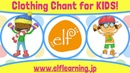 What's this? What are these? - Clothing Kids by ELF Learning
