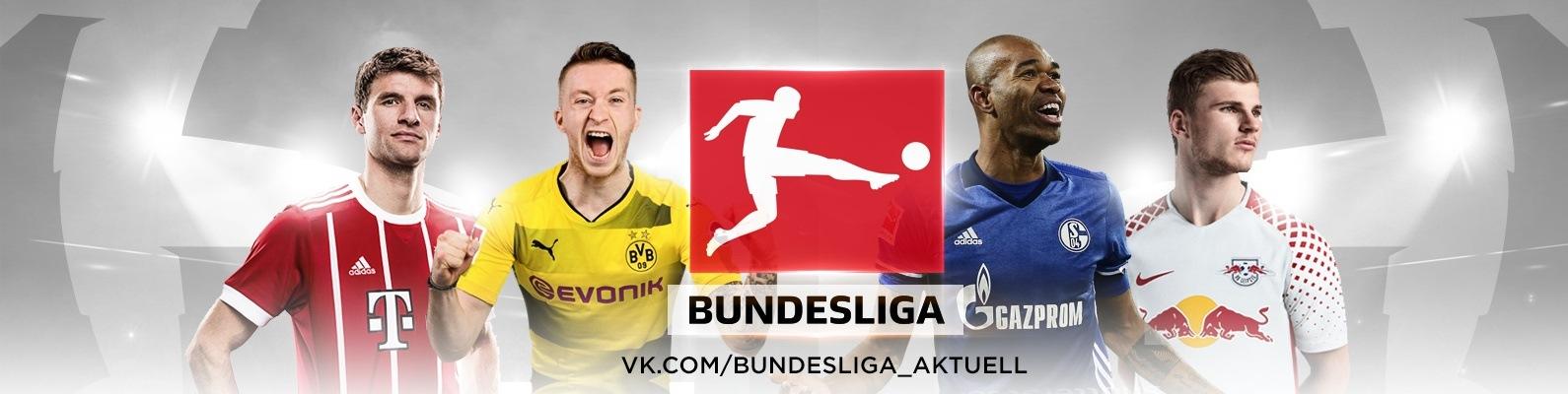 Футбол в германии бундеслига прогноз
