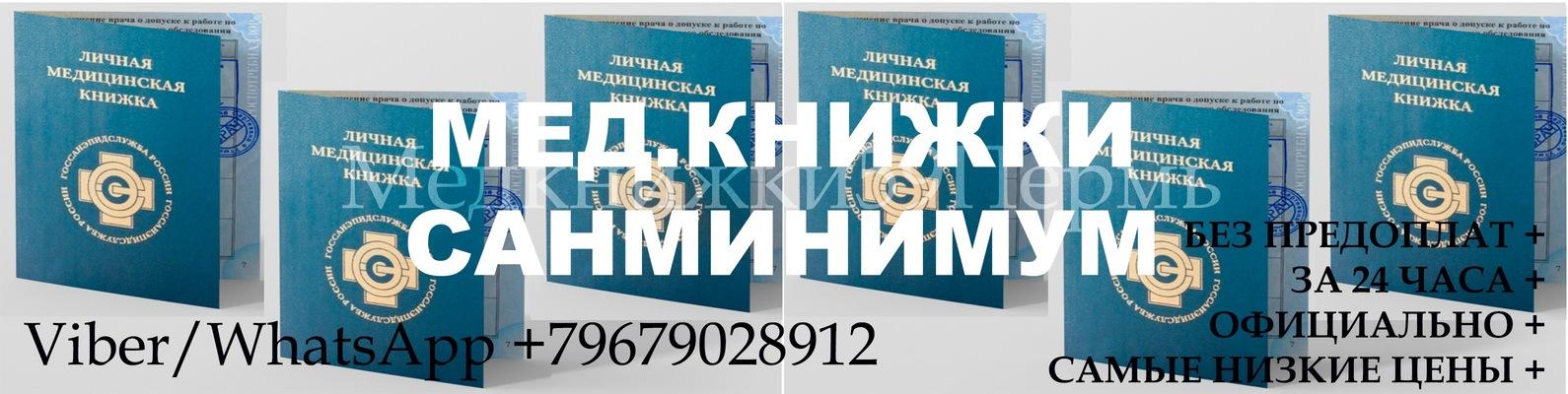 Купить чистую медицинскую книжку в перми работа москва для граждан украины с патентом
