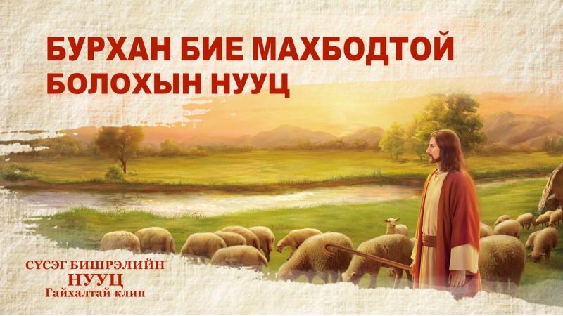"""Сүсэг бишрэлийн нууц"""" киноны клип Бурхан бие махбодтой болохын нууц Монгол хэлээр"""