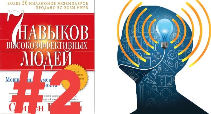 Голод Разума | Стивен Кови | 7 навыков высокоэффективных людей 2