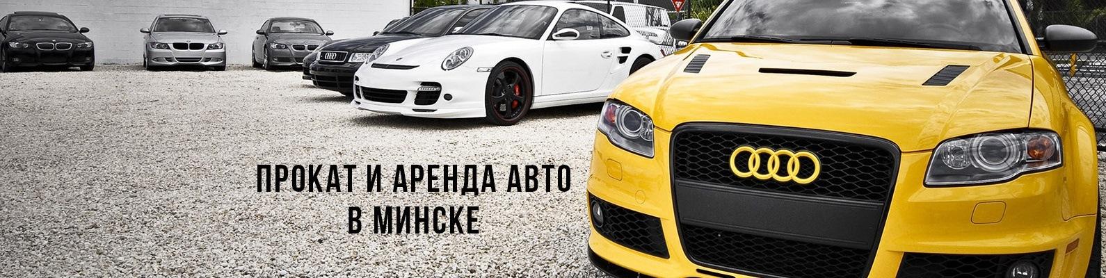 аренда авто на сутки в екатеринбурге без водителя