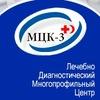 Лечебно-диагностический центр МЦК-3