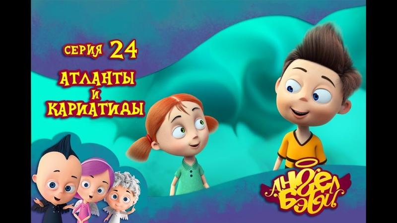 Ангел Бэби Атланты и Кариатиды Развивающий мультик для детей 24 серия