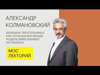 Александр Колмановский – о том, как родителям найти компромисс в воспитании ребенка