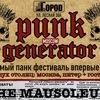 ПАНК ГЕНЕРАТОР #8 / МОСКВА / 19.04.19