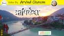 हृषीकेश दर्शन Rishikesh ki video Triveni Ghat Laxman Jhula Ram Jhula Ganga Aarati and more