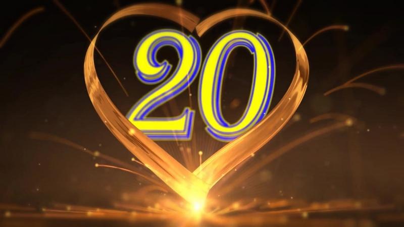 Картинки поздравления с юбилеем 20 лет совместной жизни