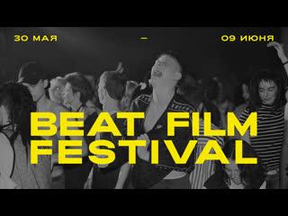 Beat film festival 2019 — трейлер